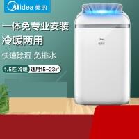 美的(Midea)移动空调KYR-35/N1Y-PD2定频冷暖一体机 家用大1.5匹免安装柜机移动式空调适用15-20�O