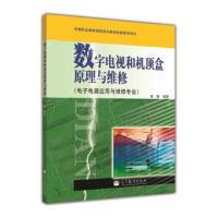 �底蛛��和�C�盒原理�c�S修 高等教育出版社