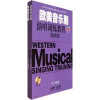 欧美音乐剧演唱训练教程 女生卷(教学版)上下册附CD两张