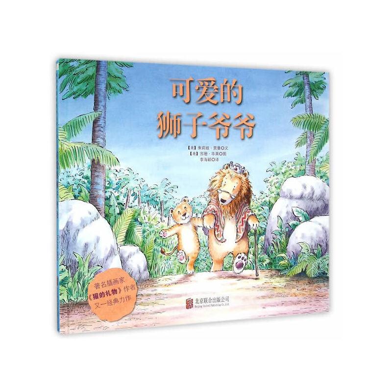 可爱的狮子爷爷 故事娓娓道来,插画抚慰人心;让孩子学会孝敬老人,理解老人的孤独;治愈系绘本,洋溢着浓浓的亲情。(童立方出品)