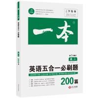 2020年版 一本 英语五合一必刷题200篇 高二 第3次修订 涵盖阅读理解 七选五 完形填空 语法填空 短文改错 开