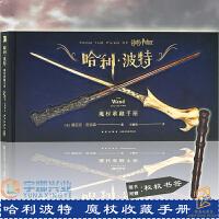 正版《哈利波特 魔杖收藏手册》中文版图鉴 画册画集图集 Harry Potter小说原著电影艺术设定集 道具背后的故事奇