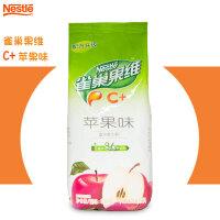 雀巢 果维C+甜苹果味果珍粉840g餐饮装 饮料机冲饮速溶果汁茶粉