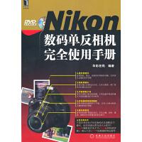 Nikon数码单反相机完全使用手册(光盘内容另行下载,地址见书封底)(仅适用PC阅读)