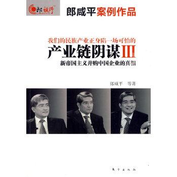 产业链阴谋Ⅲ:新帝国主义并购中国企业的真相(pdf+txt+epub+azw3+mobi电子书在线阅读下载)
