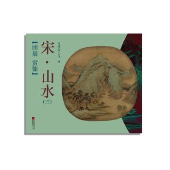 """团扇 赏饰——宋·山水(三)(中国扇文化,带您领略""""平淡""""的宋代文人之美)"""