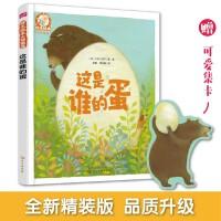 铃木绘本大师精选--这是谁的蛋