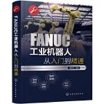 FANUC工业机器人从入门到精通