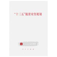 """【人民出版社】""""十三五""""脱贫攻坚规划"""