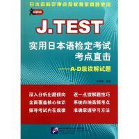 J.TEST实用日本语检定考试考点直击--A-D级读解试题