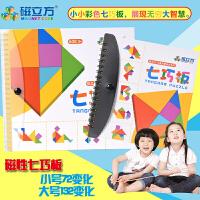 儿童益智玩具大号小号磁性七巧板智力拼图巧拼板72道题132道题