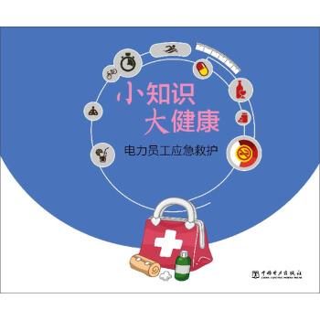 正版 电力员工应急救护-小知识 大健康 《小知识 大健康 电力员工应急