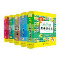 小学生成语词典+小学生多功能字典等 【共5册】