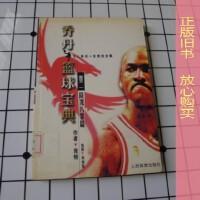 【二手旧书9成新】乔丹篮球宝典:卷2降龙八掌篇 /肯特 人民体育出版社da