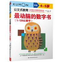 公文式教育:最动脑的数字书(1-120认数字)(4-5岁)