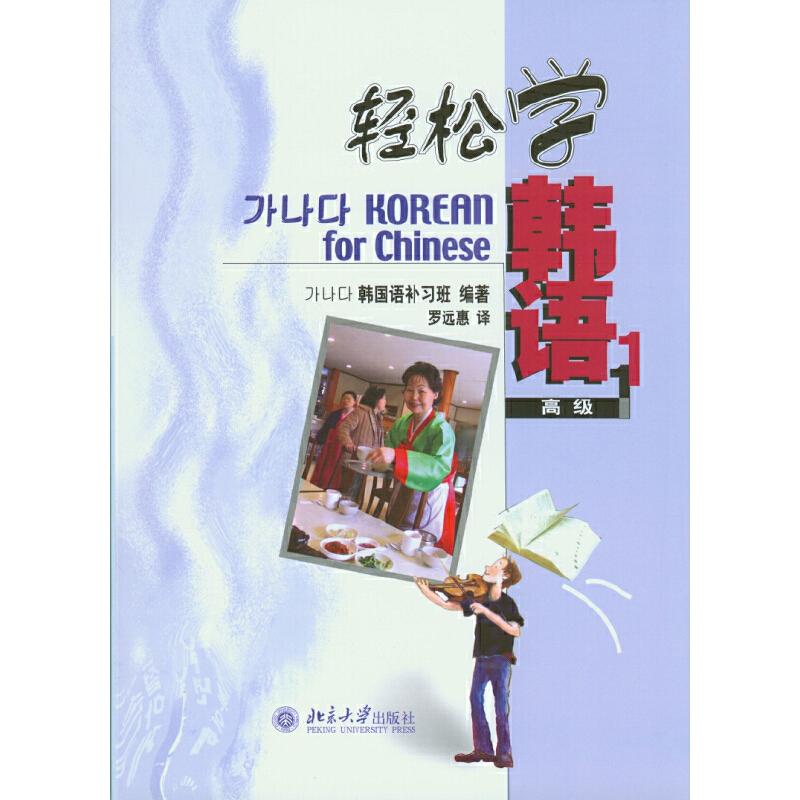 轻松学韩语(高级1)(韩文版)