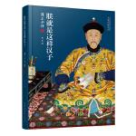 朕就是这样汉子 : 雍正全传 全景展现雍正王朝权力的游戏,深入解读这个勤政的铁腕君王