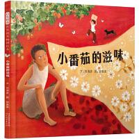 小番茄的滋味――丰子恺儿童图画书奖获奖作者刘清彦最新力作!