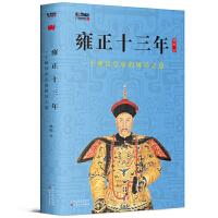 雍正十三年:一个硬汉皇帝的破局之道