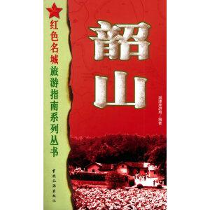 韶山——红色名城旅游指南系列丛书