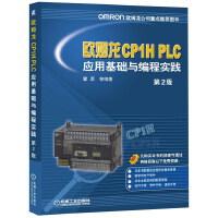 【二手旧书8成新】欧姆龙CP1H PLC应用基础与编程实践 第2版 霍罡 9787111482369 机械工业出版社