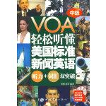 VOA轻松听懂美国标准新闻英语:听力+词汇双突破 中级(赠MP3光盘)