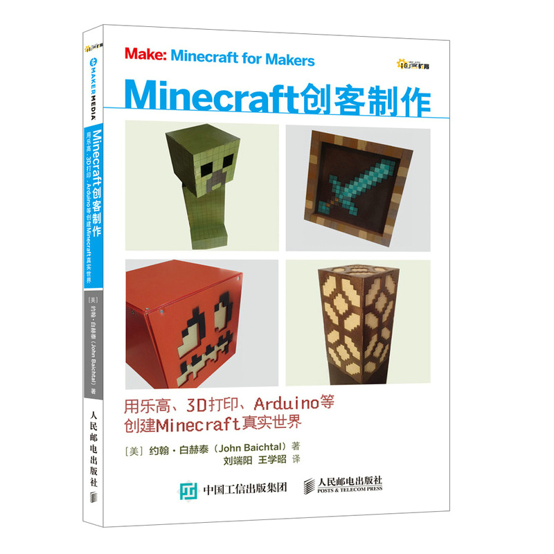 Minecraft创客制作:用乐高、3D打印、Arduino等创建Minecraft真实世界 Minecraft我的世界 Arduino 创建minecraft爱好者参考书 中小学实践课