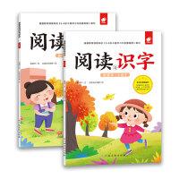 新蒙氏阅读与识字-小班(全2册)