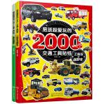 男孩超爱玩的2000个交通工具贴纸(套装2册)