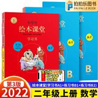 绘本课堂二年级上册数学人教版20212秋新版同步练习册
