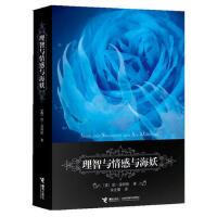 【正版二手书9成新左右】理智与情感与海妖 【美】班•温特斯,宋沈黎 接力出版社