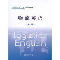 物流英语 上海交通大学出版社