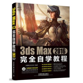 3ds Max 2016完全自学教程(附光盘) 3DSMAX2016 3dmax 3DMAX软件视频教程书籍 3d建模灯光材质渲染动画多媒体设计入门教材书