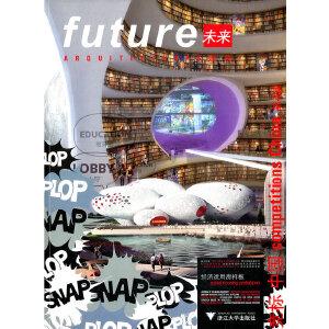 未来建筑竞标 中国 第4辑 经济适用房样板