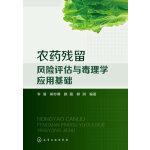 农药残留风险评估与毒理学应用基础