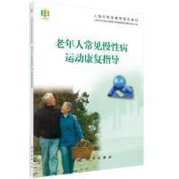 老年人常见慢性病运动康复指导