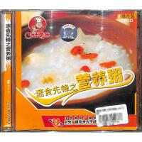 速食先锋之营养粥(单片装)VCD