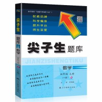 辽宁教育:2019(秋 )尖子生题库 四年级数学上册(人教版)