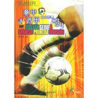 【二手旧书9成新】球迷世界:意甲、西甲足球联赛03-04 蔡俊荣 9787806891162 珠海出版社