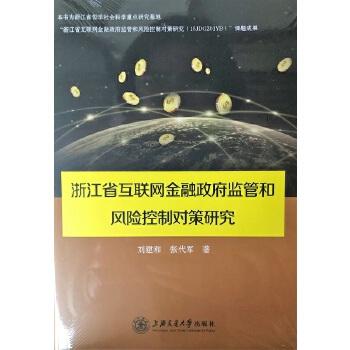 浙江省互联网金融政府监管和风险控制对策研究