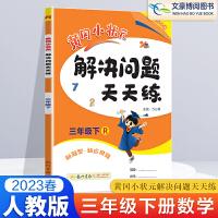 黄冈小状元解决问题天天练三年级下册数学人教版 2021春新版