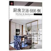 厨房卫浴666例/图解家装细部设计系列