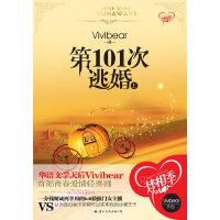 【旧书二手书8新正版】 第101次逃婚--上 Vivibear 9787512500990 国际文化出版公司