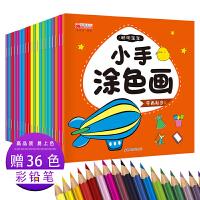 赠36色彩铅儿童画画本阶梯涂色画20本2-3-5岁学画画早教益智涂鸦填色本少儿艺术美术绘画书籍教材简笔画幼儿园中小班启