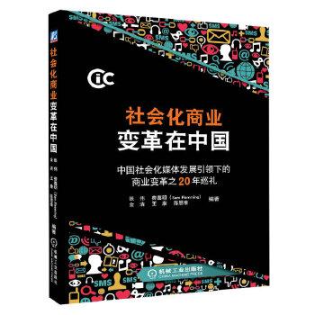 """社会化商业变革在中国(中国社会化媒体发展引领下的商业变革之20年巡礼)一本""""可读""""且""""有趣""""的社会化营销管理的入门书,追忆社会化媒体20年,致敬中国互联网的青春韶华的大众版历史小说"""