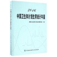 2016中国卫生和计划生育统计年鉴