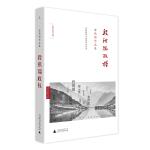 段祺瑞政权:民国史军阀篇(精装)