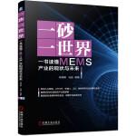 一砂一世界 一书读懂MEMS产业的现状与未来