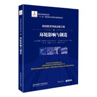 航空航天科技出版工程:6:6:环境影响与制造:Environmental impact, manufacturing