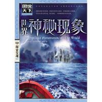 AH-图说天下 探索发现:世界神秘现象 北京联合出版公司 9787550208575